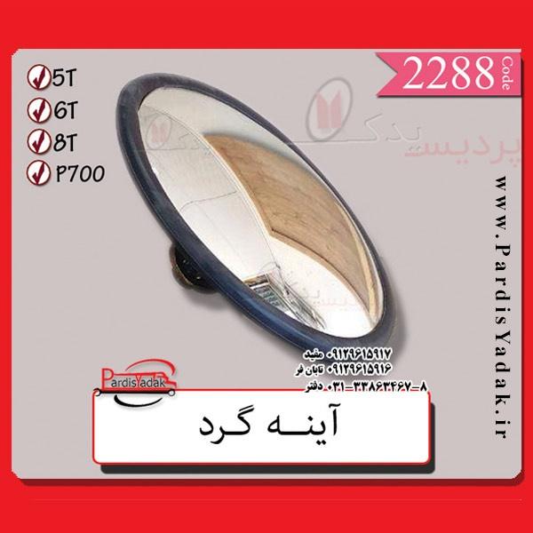 آینه گرد ایسوزو 5 تن و ایسوزو 6تن و ایسوزو 8 تن و ایسوزو 700P