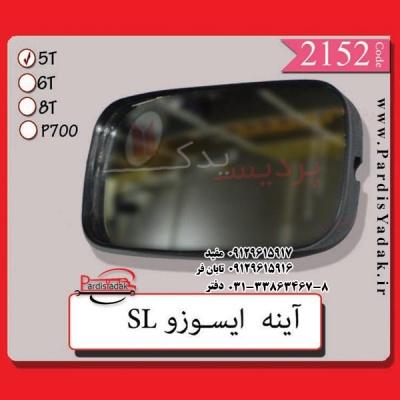 آینه ایسوزو SL ،برای ایسوزو 5 تن