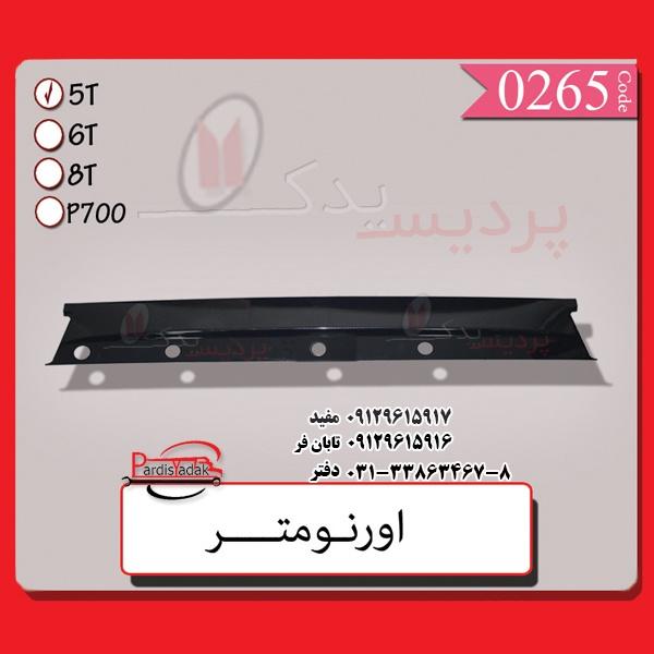 اورنومتر-5-تن-پردیس-یدک-قطعات-ایسوزو-اصفهان-03133863563-09129615917