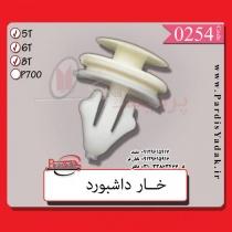 خار داشبورد ایسوزو 5 تن و 6 تن و 8 تن
