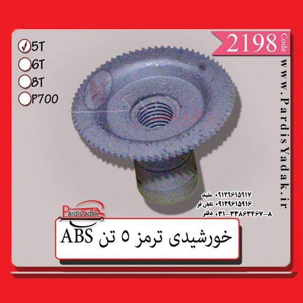 خورشیدی ترمز 5 تن ABS