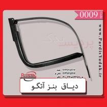 دیاق باک بنز آتگو در فروشگاه پردیس یدک اصفهان دفتر 03133863467 و 03133863468 | (مفید)09129615917 | (تابانفر)09129615916