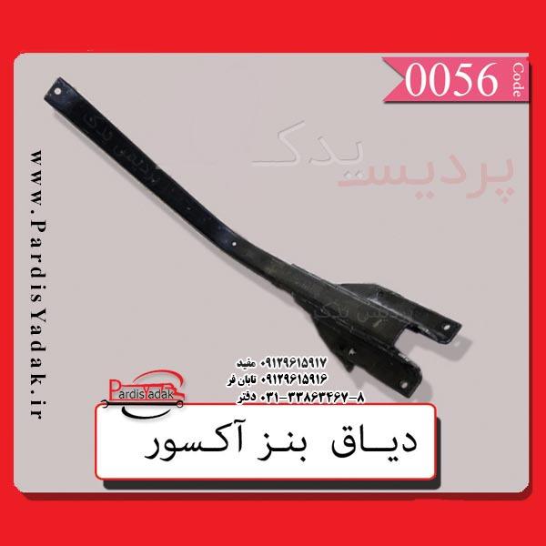 دیاق باک بنز آکسور در فروشگاه پردیس یدک اصفهان دفتر 03133863467 و 03133863468 | (مفید)09129615917 | (تابانفر)09129615916