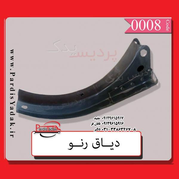 دیاق باک رنو در فروشگاه پردیس یدک اصفهان دفتر 03133863467 و 03133863468 | (مفید)09129615917 | (تابانفر)09129615916