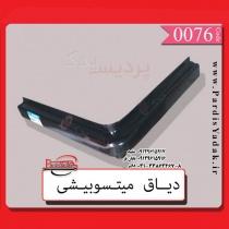 دیاق باک میتسوبیشی در فروشگاه پردیس یدک اصفهان دفتر 03133863467 و 03133863468 | (مفید)09129615917 | (تابانفر)09129615916