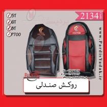 روکش صندلی ایسوزو 5 و 6 و 8 تن و 700p