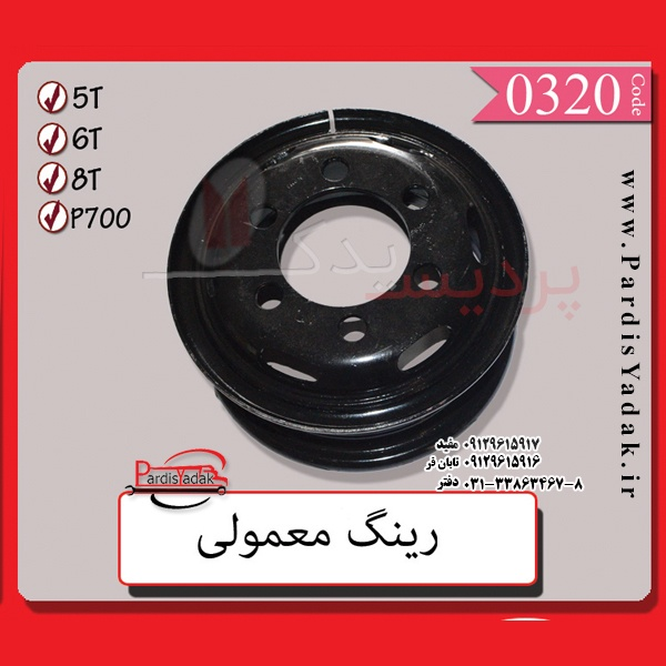 رینگ معمولی ایسوزو 5 تن و 6 تن و 8 تن و 700P