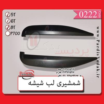 شمشیری لب شیشه ایسوزو 5 تن و 6 تن و 8 تن