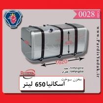 مخزن-سوخت-اسکانیا-650-لیتر-پردیس-یک-اصفهان-باک-الومینیومی-09129615917-