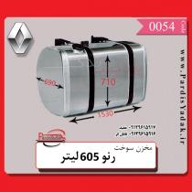 مخزن-سوخت-رنوو-605-لیتر-پردیس-یدک-اصفهان-09129615917-33863563