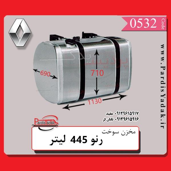 مخزن-سوخت-رنو-445-لیتر-پردیس-یدک-اصفهان-09129615917-33863563