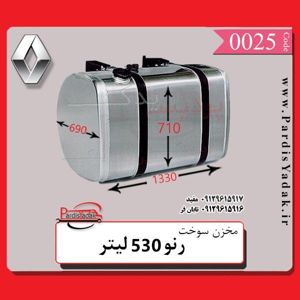 مخزن-سوخت-رنو-530-لیتر-پردیس-یدک-اصفهان-09129615917-33863563.