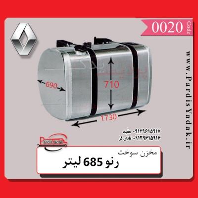 مخزن-سوخت-رنو-685-لیتر-پردیس-یدک-اصفهان-09129615917-33863563