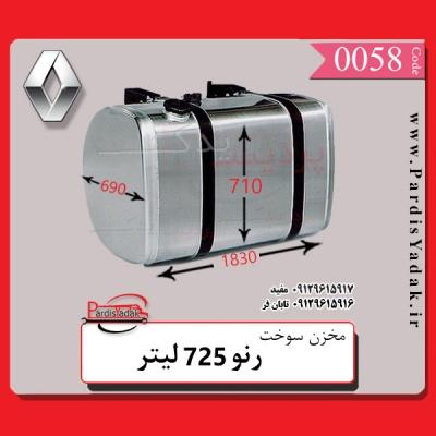 مخزن-سوخت-رنو-725-لیتر-پردیس-یدک-اصفهان-09129615917-33863563