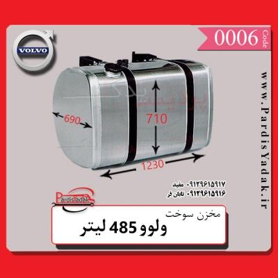 مخزن-سوخت-ولوو485-لیتر-پردیس-یدک-اصفهان-09129615917-33863563