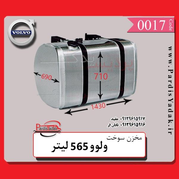 مخزن-سوخت-ولوو565-لیتر-پردیس-یدک-اصفهان-09129615917-33863563.
