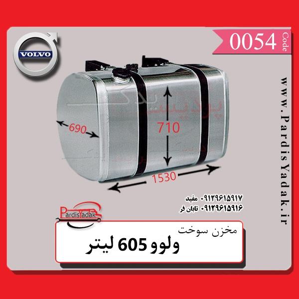 مخزن-سوخت-ولوو605-لیتر-پردیس-یدک-اصفهان-09129615917-33863563.