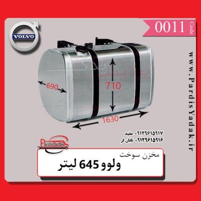 مخزن-سوخت-ولوو645-لیتر-پردیس-یدک-اصفهان-09129615917-33863563