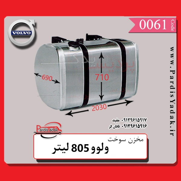 مخزن-سوخت-ولوو805-لیتر-پردیس-یدک-اصفهان-09129615917-33863563.