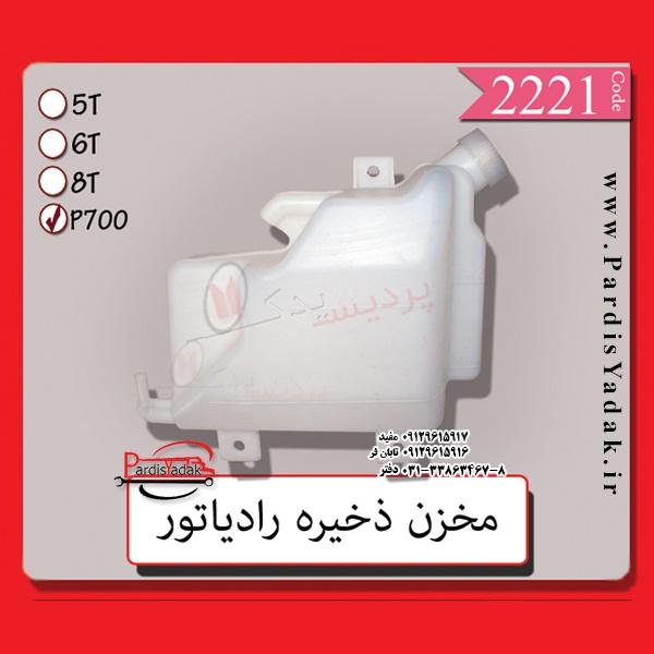 مخزن ذخیره رادیاتور 700P