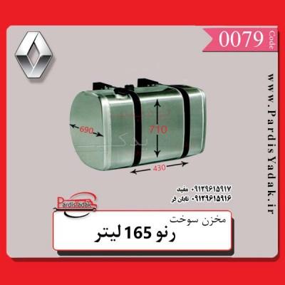 باک رنو 165 لیتر با طول 430 میلیمتر در فروشگاه پردیس یدک ☎ 09129615917 , 09129615916