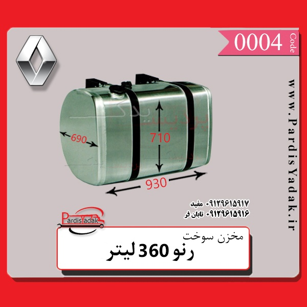 مخزن سوخت بنز رنو 360 لیتر