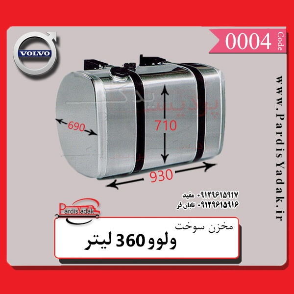 مخزن سوخت بنز ولوو 360 لیتر
