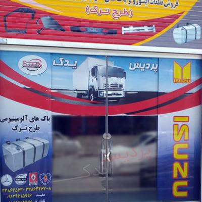 پردیس یدک اصفهان