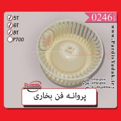 پروانه فن بخاری ایسوزو 5 تن و 6 تن و 8 تن