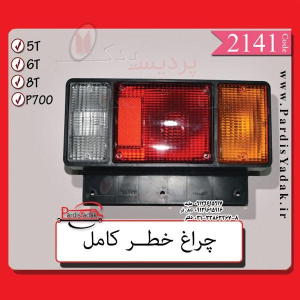 چراغ خطر کامل ایسوزو 5 تن و 6 تن و 8 تن