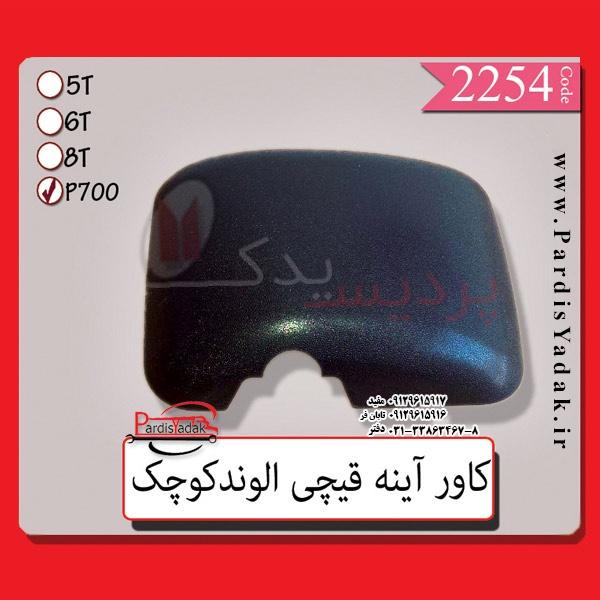 کاور آینه قیچی الوند کوچک ایسوزو 700P