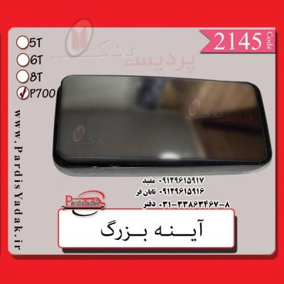 آینه بزرگ ایسوزو 700P