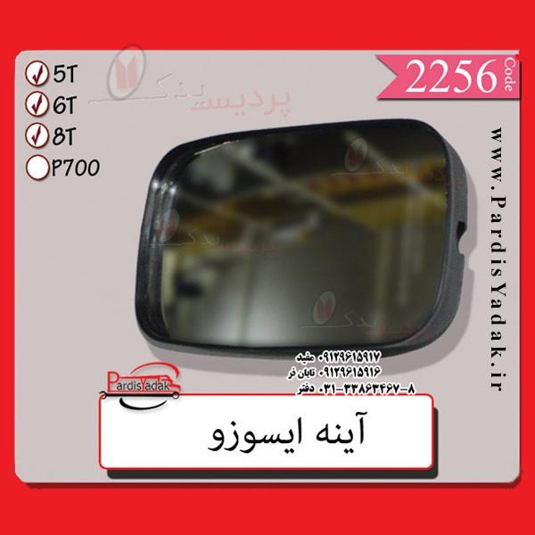 آینه ایسوزو 5 تن و 6 تن و 8 تن