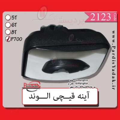 آینه قیچی الوند 700P