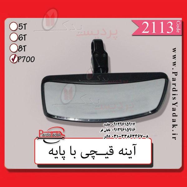 آینه قیچی با پایه 700P