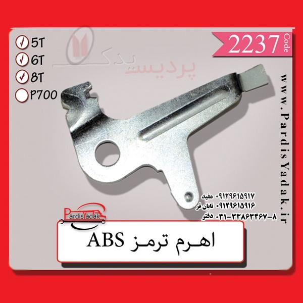 اهرم ترمز ABS ایسوزو 5 تن و 6تن و 8 تن