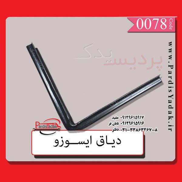 دیاق باک ایسوزو در فروشگاه پردیس یدک اصفهان دفتر 03133863467 و 03133863468 | (مفید)09129615917 | (تابانفر)09129615916