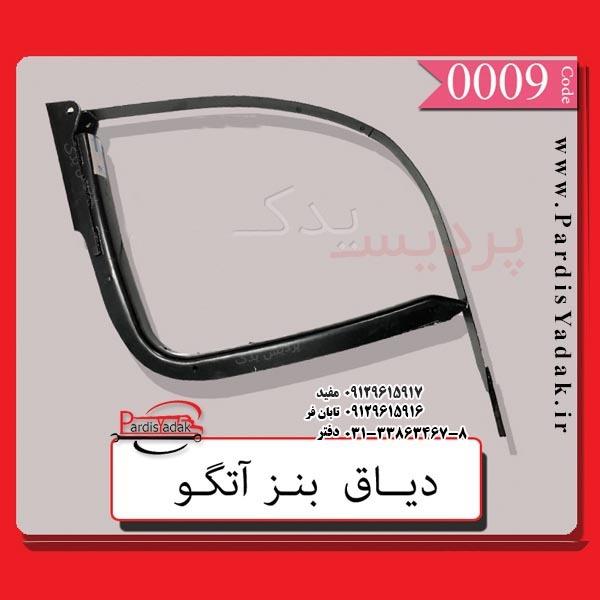 دیاق باک بنز آتگو در فروشگاه پردیس یدک اصفهان دفتر 03133863467 و 03133863468   (مفید)09129615917   (تابانفر)09129615916