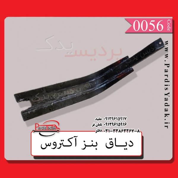 دیاق باک بنز آکتروس در فروشگاه پردیس یدک اصفهان دفتر 03133863467 و 03133863468 | (مفید)09129615917 | (تابانفر)09129615916