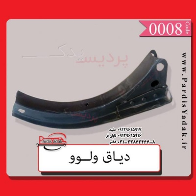 دیاق باک ولوو در فروشگاه پردیس یدک اصفهان دفتر 03133863467 و 03133863468 | (مفید)09129615917 | (تابانفر)09129615916