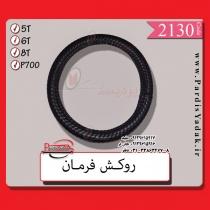 روکش فرمان ایسوزو 5 و 6 و 8 تن و 700p