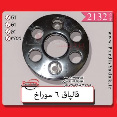 قالپاق 6 سوراخ ایسوزو 5 تن ، 6 تن ، 8 تن و 700p