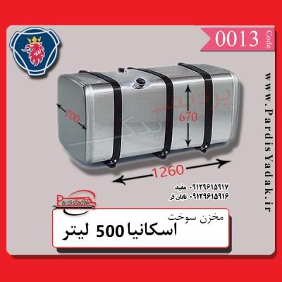 مخزن-سوخت-اسکانیا-500-لیتر-پردیس-یک-اصفهان-باک-الومینیومی-09129615917-