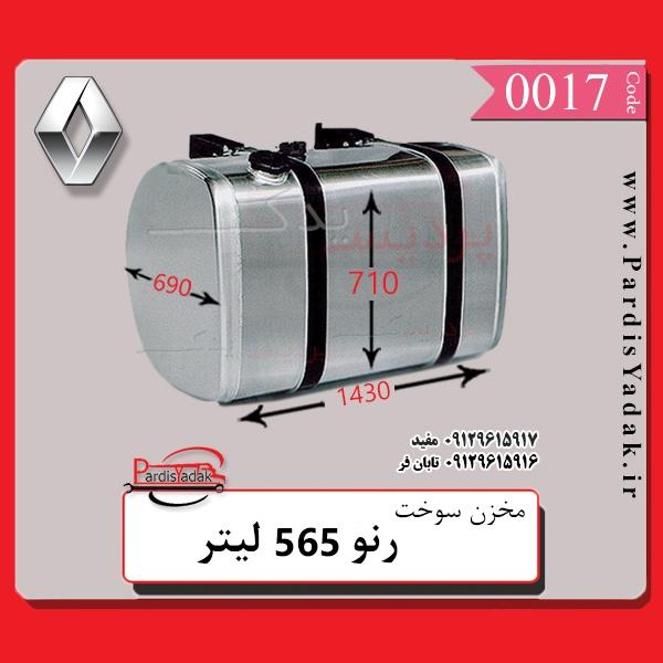مخزن-سوخت-رنوو-565-لیتر-پردیس-یدک-اصفهان-09129615917-33863563.
