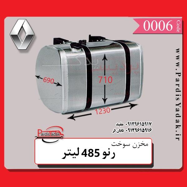 مخزن-سوخت-رنو-485-لیتر-پردیس-یدک-اصفهان-09129615917-33863563