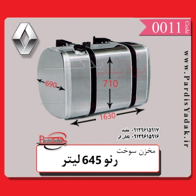 مخزن-سوخت-رنو-645-لیتر-پردیس-یدک-اصفهان-09129615917-33863563