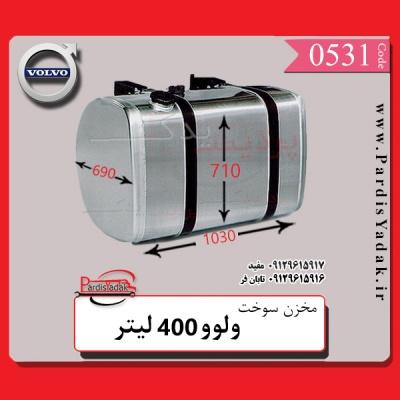 مخزن-سوخت-ولوو400-لیتر-پردیس-یدک-اصفهان-09129615917-33863563.