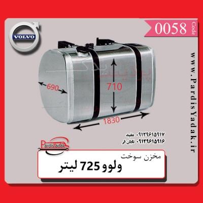 مخزن-سوخت-ولوو725-لیتر-پردیس-یدک-اصفهان-09129615917-33863563