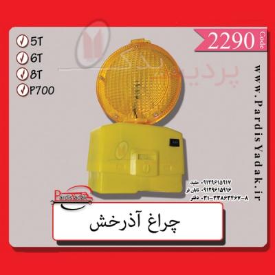 چراغ آذرخش 5 تن و 6 تن و 8 تن و 700P